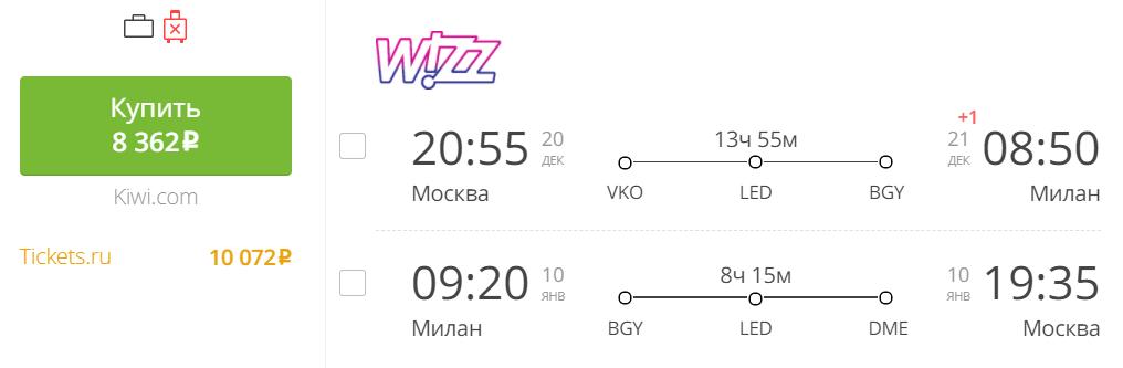 Дешевые авиабилеты Москва Милан на Новый Год и Рождество