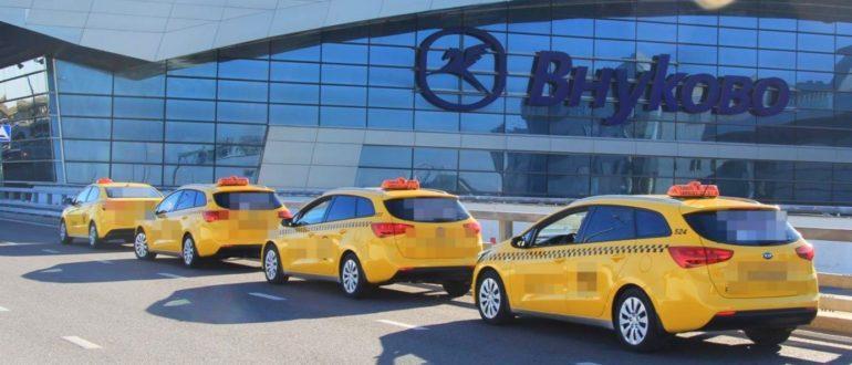 Заказ такси Внуково