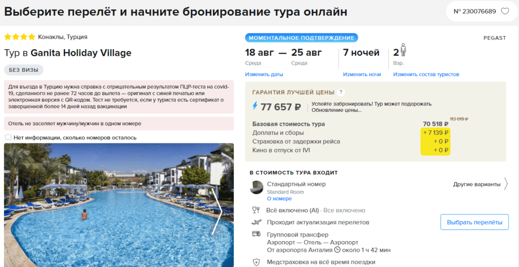 Как купить путевку в Турцию по самой выгодной цене в 2021?