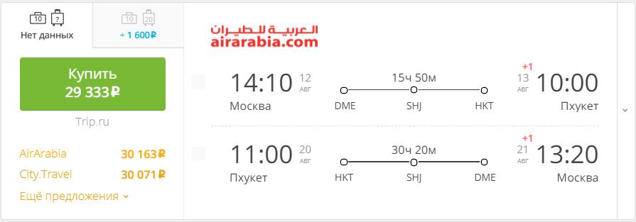 Дешевый авиабилет Москва Пхукет на август