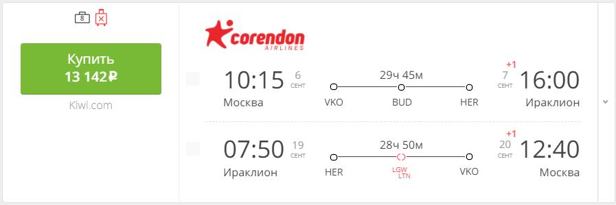Авиабилеты Москва — Ираклион (Греция)