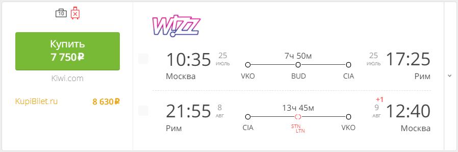 Авиабилеты Москва — Рим (Италия)