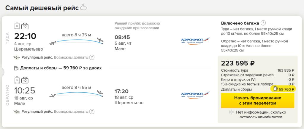 Авиаперелет на Мальдивы Москва Мале
