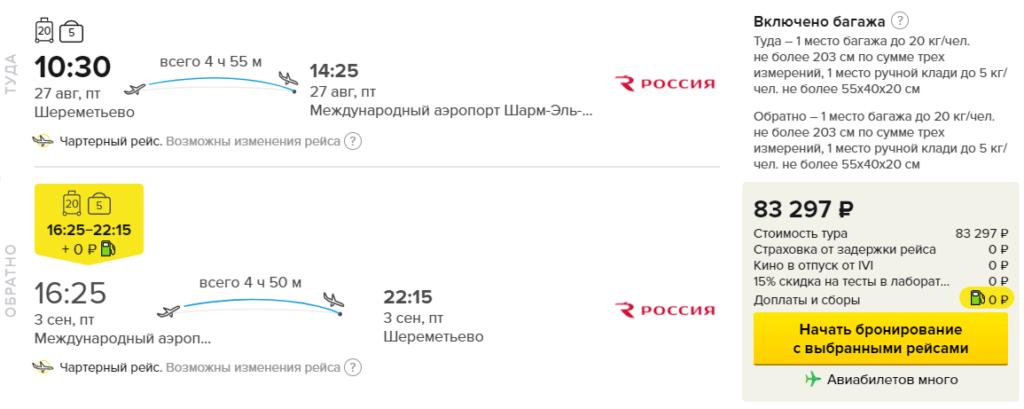 Горящий тур в Египет 2021 - прямой перелет в Шарм-эль-Шейх!
