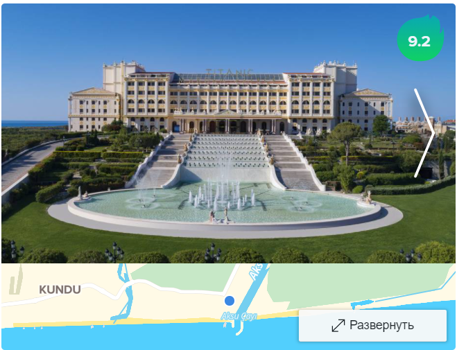Тур вTitanic Mardan Palace в Турцию