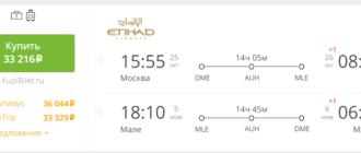 Дешевые авиабилеты на Мальдивы из Москвы в октябре