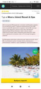 Meeru Island Resort & Spa at Maldives